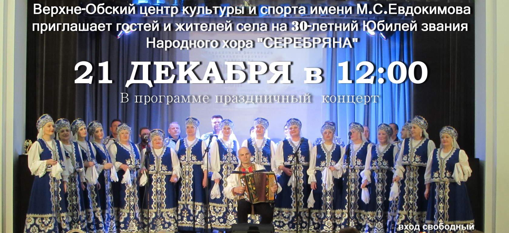 Концерт 21 декабря